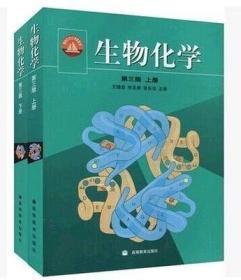 生物化学 王镜岩 上下册第三版3版 高教社978704011089