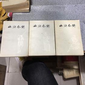 水浒全传 上中下 全三册
