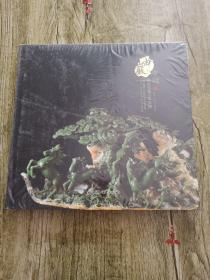 中国·岫岩玉雕艺术典藏【全新未拆封】