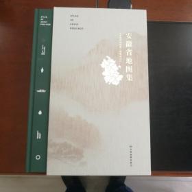 安徽省地图集. 函套大8开精装,附布面精装《八百里皖江》彩绘折页(原价1780元)