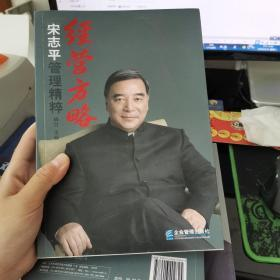 经营方略:宋志平管理精粹