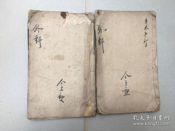 少见  清同治13年 双牌记 白纸精刻本【外科症治全生集】2册一套全