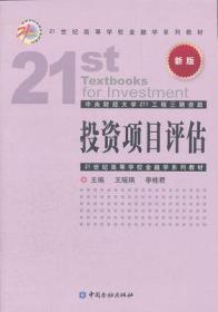 投资项目评估 (新版)王瑶琪 李桂君 中国金融出版