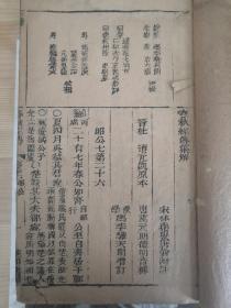 左传经传集解&左绣(两册四卷)