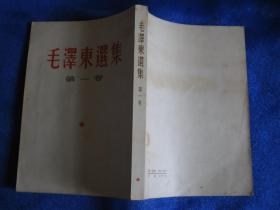 毛泽东选集(第一卷)64年竖排版