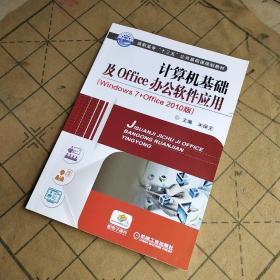 计算机基础及Office办公软件应用(Windows7+0ffice 2010版)