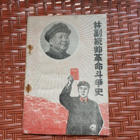 少见大文革刊物:《林副统帅革命斗争史》少见封面林彪像——(位置:TD)