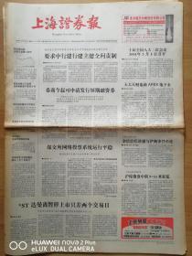 《上海证券报》(36版)2004.12.30
