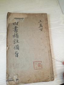 四书补注备旨上孟卷二一册全,成都书局刊。