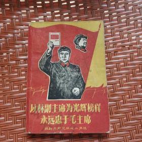 少见大文革刊物:《以林副主席为光辉榜样永远忠于毛主席——林副主席光辉战斗历程》内有不同时期毛林合照——(位置:TD)