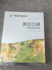 高等学校翻译专业本科教材·英汉口译:转换技能进阶