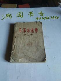 毛泽东选集第五卷(75品)