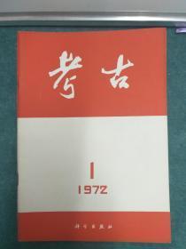 考古 1972年1一6期全 (私人收藏)