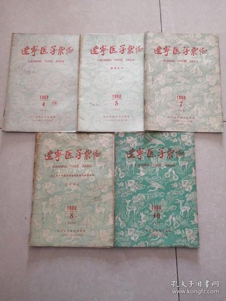 辽宁医学杂志1960年第4期,第5期,第7期,第8期,第10期。五本合售