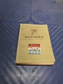 彝族民间故事选