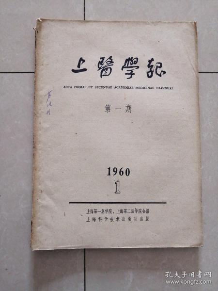 上医学报1960年第1号,第三卷第一期