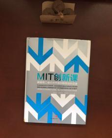 (特价促销)MIT创新课:麻省理工模式对中国创新创业的启迪