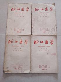 浙江医学1962年第三卷第一号,第二号,第五号,第六号合售