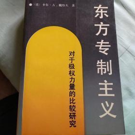 东方专制主义,对于极权力量的比较研究(内页没翻过)