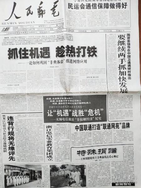 《人民邮电》抗击非典的2003年6月份第4.5期两期。今天的情形与17年前的抗击非典,竟然如此相似。当年的新闻已经成为历史,今天的新闻也将成为历史。