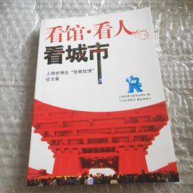 """看馆·看人·看城市 : 上海世博会""""我看世博会"""" 征文集"""