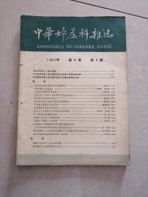 中华妇产科杂志1965年第11卷第3期