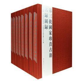 第三批国家珍贵古籍名录图录(16开精装 全八册 原箱装)