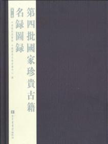 第四批国家珍贵古籍名录图录(16开精装 全六册)
