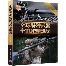 全球特种武器TOP精选(珍藏版)(全球武器精选系列)