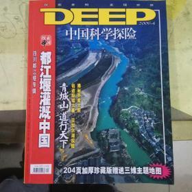 中国科学探险2006年第4期