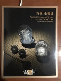 北京诚轩2019春季拍卖会古钱 金银锭