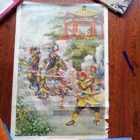 宣传年画青梅煮酒论英雄二开天津人民美术出版
