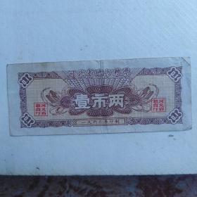 河北省地方粮票1962年三年自然灾害经济特别困难时期珍贵粮票品种