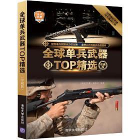 全球武器精选系列:全球单兵武器TOP精选(珍藏版)