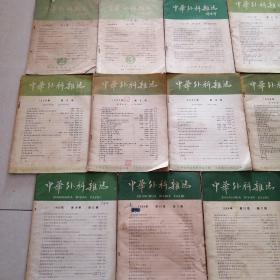 中华外科杂志1953年第二号,第三号,第五号,1956年第2号,第4号,第5号,第6号,1957年第8号,第10号,1958年第6号,第7号,1960年第8卷第1期,1962年第10卷第12期,1963年第11卷第3期,1964年第12卷第2期,1978年第16卷第3期,第6期合售