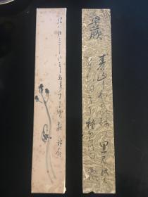 日本回流 书画短册卡纸集锦 古董书画收藏装饰小书签