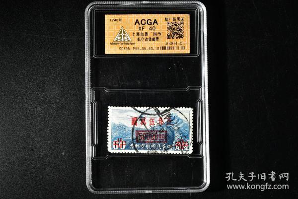 """(丙2444)ACGA评级 XF40 1948年 保真《上海加盖""""国币""""航空改值邮票 航7 伍万圆》 一枚 认准ACGA鉴定,ACGA评级终身保真 如假全额赔付!"""