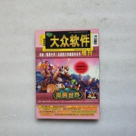大众软件 2006 权威魔兽世界高级图文典藏指导全书 增刊(书脊有破、内容干净)品如图