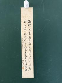 日本回流字画964号色纸 卡纸小画片