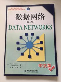 数据网络 第二版 中文版
