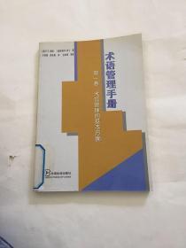 术语管理手册.第一卷.术语管理的基本方面.Volume 1.Basic aspects of terminology management
