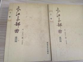 长江三部曲(连环画 全两册)