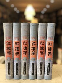 程甲本红楼梦(精装 全六册)