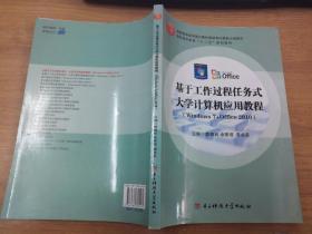 基于工作过程任务式 : 大学计算机应用教程 : Windows 7+Office 2010