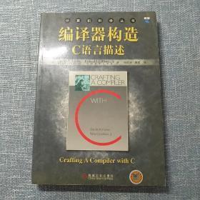 编译器构造C语言描述
