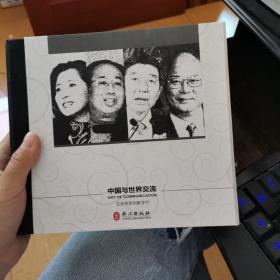 中国与世界交流 交流学系列教学片DVD七碟装