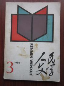 人民文学  1986年3期 莫言红高粱