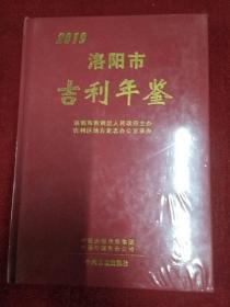 洛阳市吉利年鉴2019