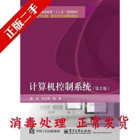 """计算机控制系统(第2版)/普通高等教育""""十二五""""规划教材"""