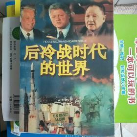 后冷战时代的世界